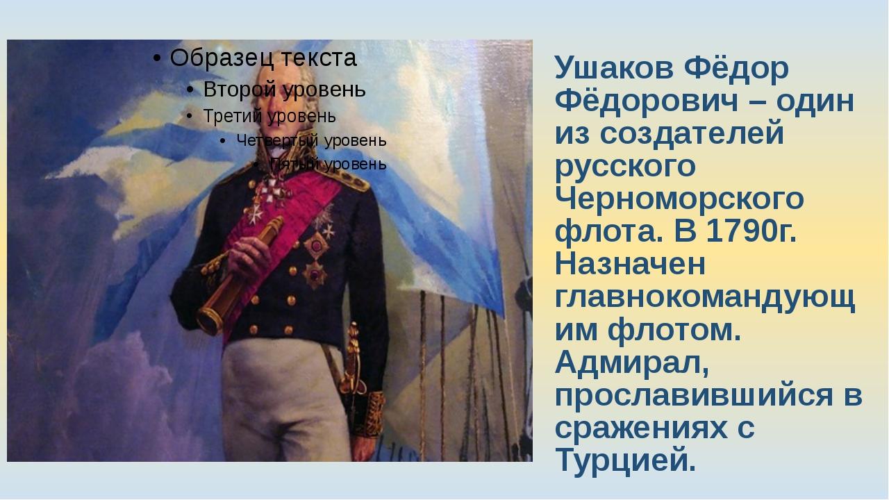 Ушаков Фёдор Фёдорович – один из создателей русского Черноморского флота. В 1...