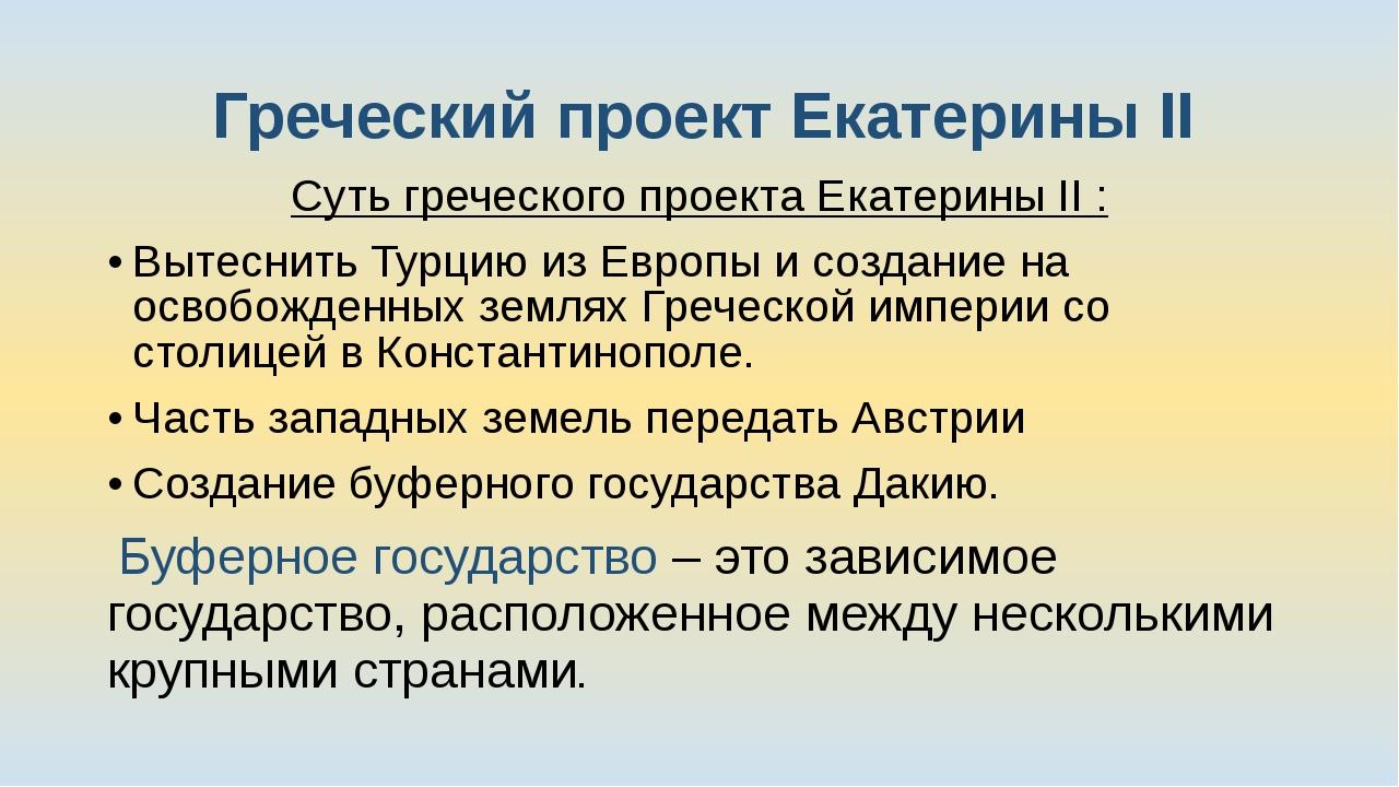 Греческий проект Екатерины II Суть греческого проекта Екатерины II : Вытеснит...