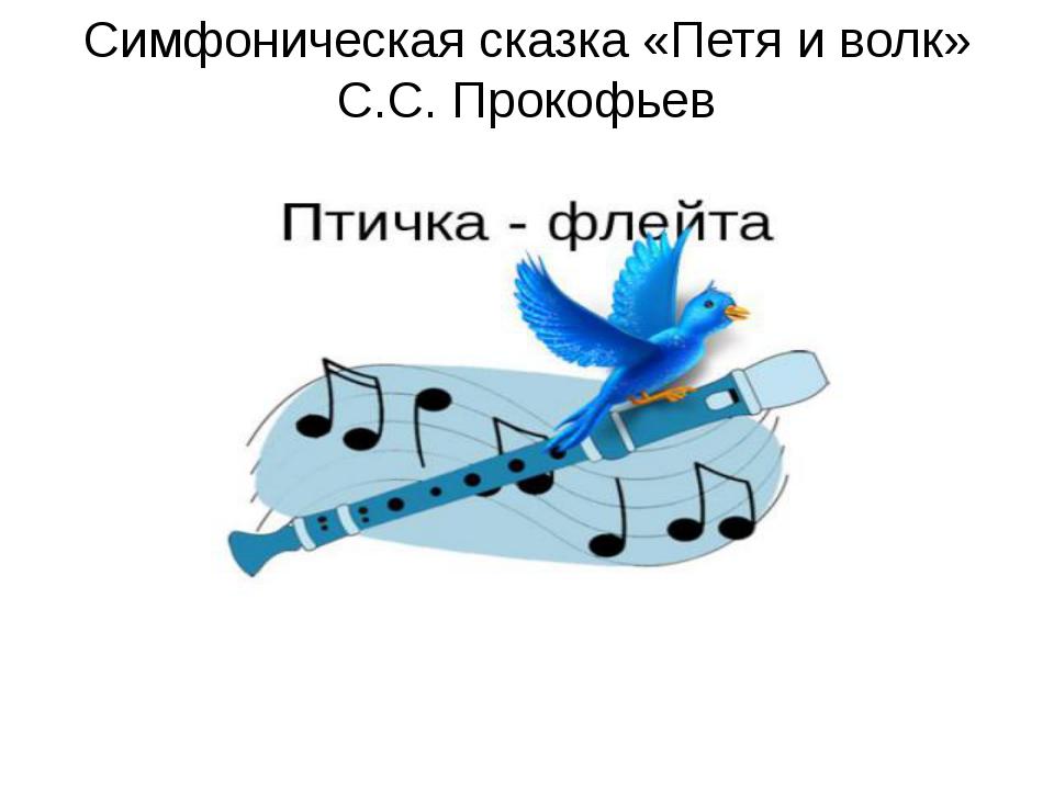 Симфоническая сказка «Петя и волк» С.С. Прокофьев