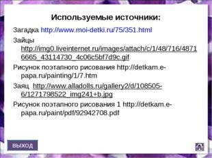 Загадка http://www.moi-detki.ru/75/351.html Загадка http://www.moi-detki.ru/