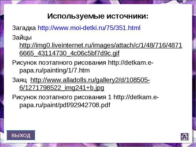 Загадка http://www.moi-detki.ru/75/351.html Загадка http://www.moi-detki.ru/...