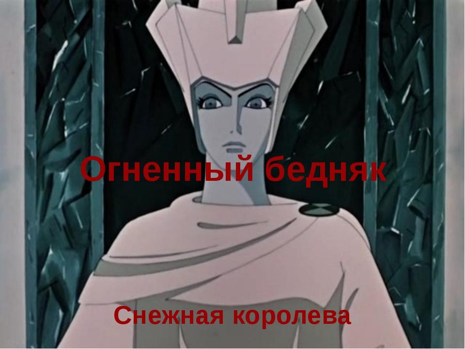 Огненный бедняк Снежная королева