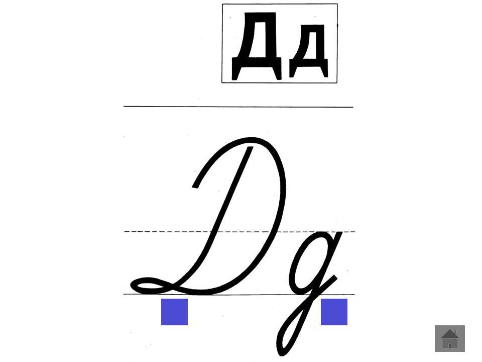 D:\ЮЛИЯ\алфавит\19f49bfaf67bea1a4f2d354798aeda87.JPG