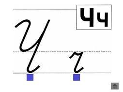 D:\ЮЛИЯ\алфавит\i (3).jpg