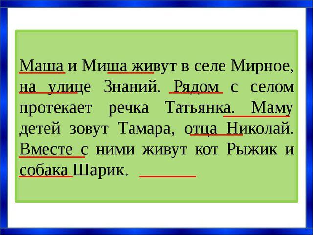 Маша и Миша живут в селе Мирное, на улице Знаний. Рядом с селом протекает ре...