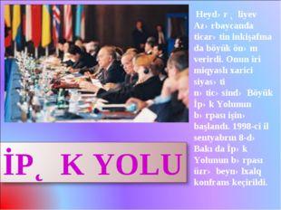 Heydər Əliyev Azərbaycanda ticarətin inkişafına da böyük önəm verirdi. Onun