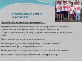 II Медицинский осмотр школьников Врачебный контроль предусматривает: 1) враче