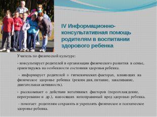 IV Информационно-консультативная помощь родителям в воспитании здорового ребе