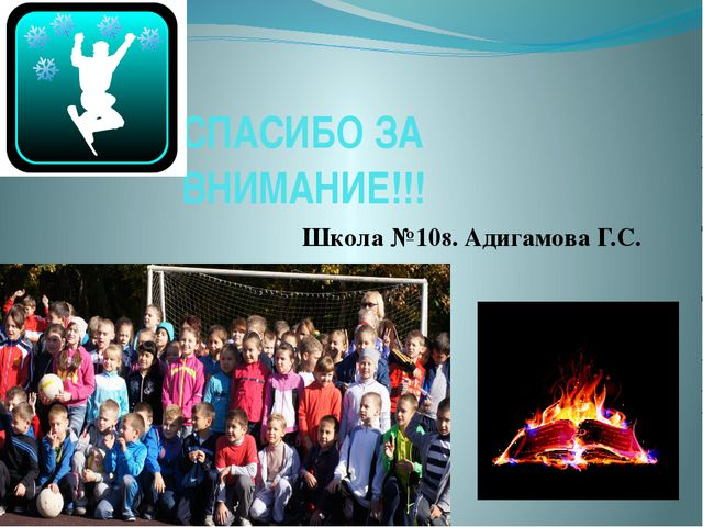 СПАСИБО ЗА ВНИМАНИЕ!!! Школа №108. Адигамова Г.С.