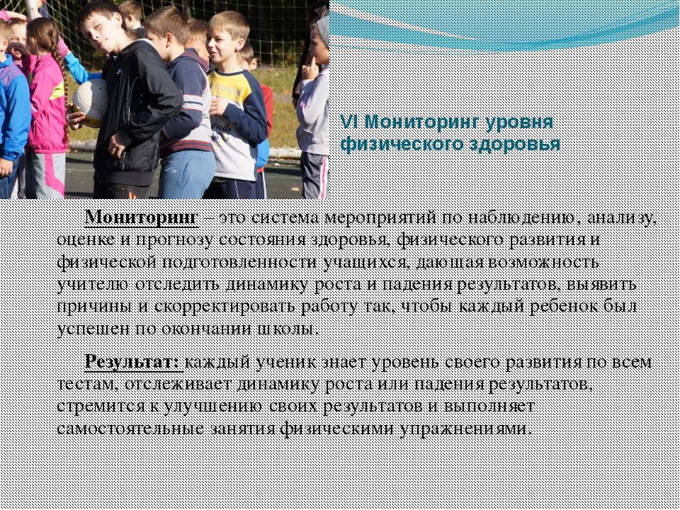 VI Мониторинг уровня физического здоровья Мониторинг – это система мероприят...