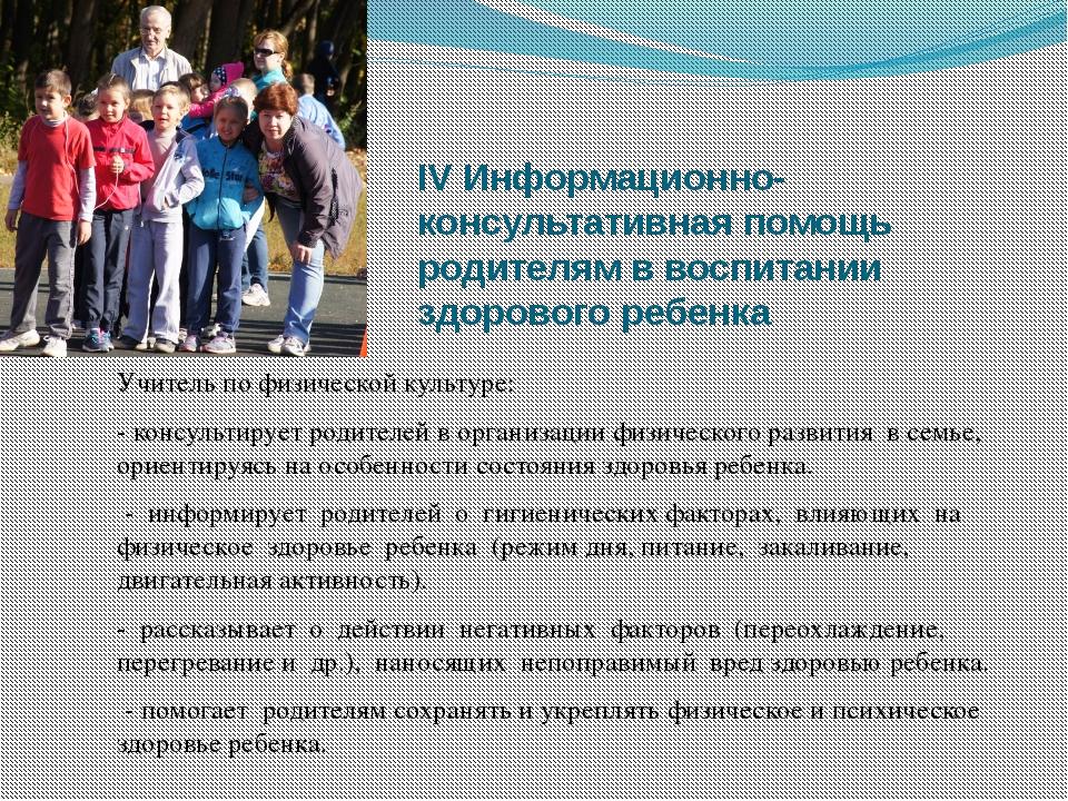 IV Информационно-консультативная помощь родителям в воспитании здорового ребе...