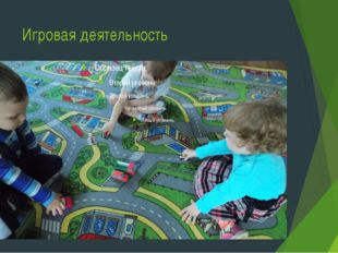 Игровая деятельность