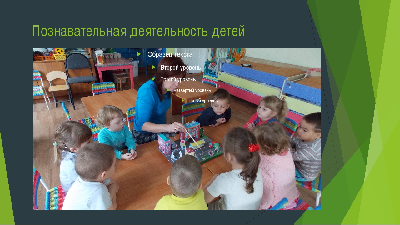 Познавательная деятельность детей