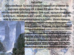 Наследие Произведения Толкина оказали огромное влияние на мировую культуру XX