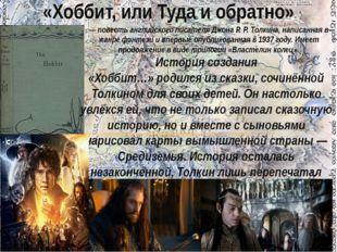 — повесть английского писателя Джона Р. Р. Толкина, написанная в жанре фэнтез