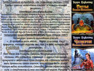 Третье правило волшебника, или Защитники паствы (1996) Третье правило волшебн