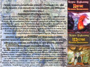 Пятое правило волшебника, или Дух огня́ (1999) Пятое правило волшебника гласи