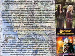 «Седьмое правило волшебника, или Столпы Творения» (2001) Седьмое правило волш