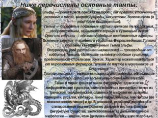 Ниже перечислены основные тампы: Эльфы —древняя раса, похожая на людей; как п