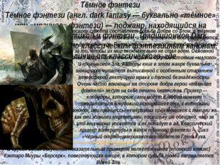 Тёмное фэнтези Тёмное фэнтези (англ. dark fantasy — буквально «тёмное» или «м