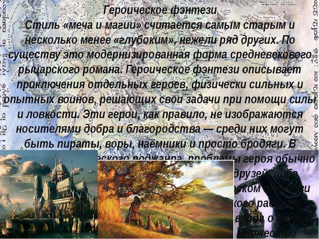 Героическое фэнтези Стиль «меча и магии» считается самым старым и несколько м...