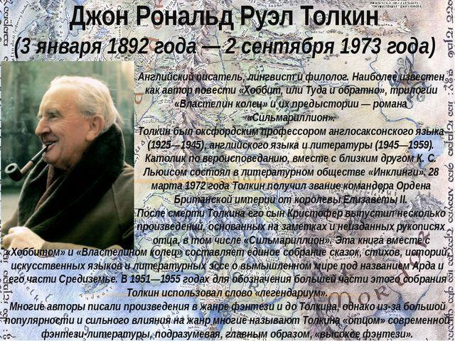 Английский писатель, лингвист и филолог. Наиболее известен как автор повести...