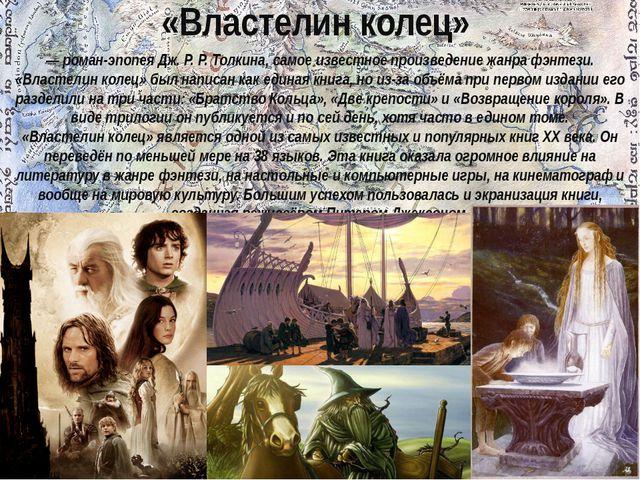 — роман-эпопея Дж. Р. Р. Толкина, самое известное произведение жанра фэнтези....