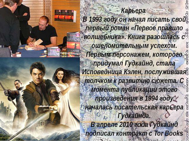 Карьера В 1993 году он начал писать свой первый роман «Первое правило волшебн...