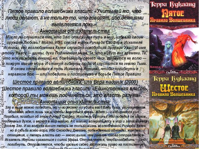 Пятое правило волшебника, или Дух огня́ (1999) Пятое правило волшебника гласи...