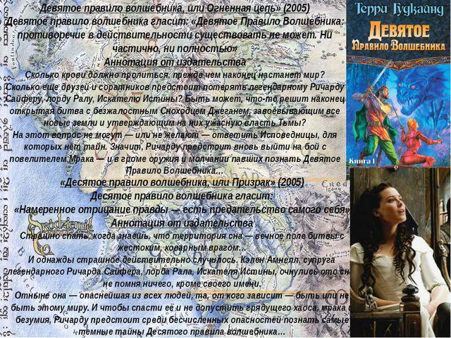 Девятое правило волшебника, или Огненная цепь» (2005) Девятое правило волшебн...