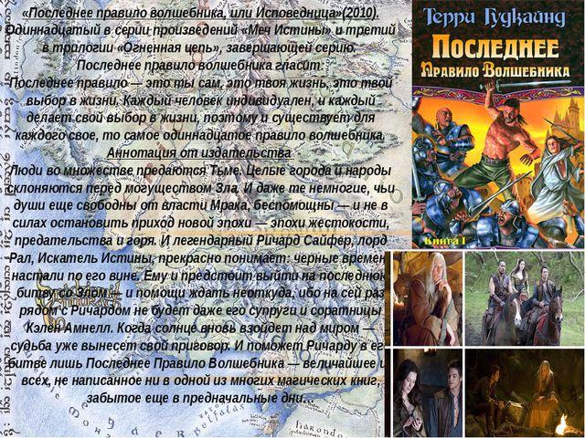 «Последнее правило волшебника, или Исповедница»(2010). Одиннадцатый в серии п...