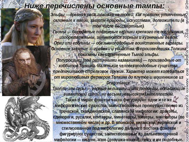 Ниже перечислены основные тампы: Эльфы —древняя раса, похожая на людей; как п...