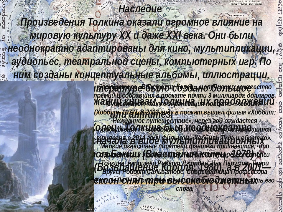 Наследие Произведения Толкина оказали огромное влияние на мировую культуру XX...