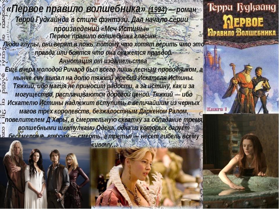 «Первое правило волшебника» (1994) — роман Терри Гудкайнда в стиле фэнтэзи. Д...
