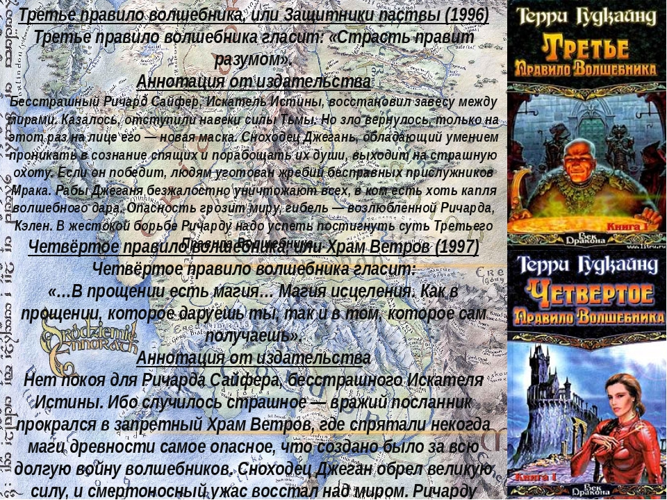 Третье правило волшебника, или Защитники паствы (1996) Третье правило волшебн...
