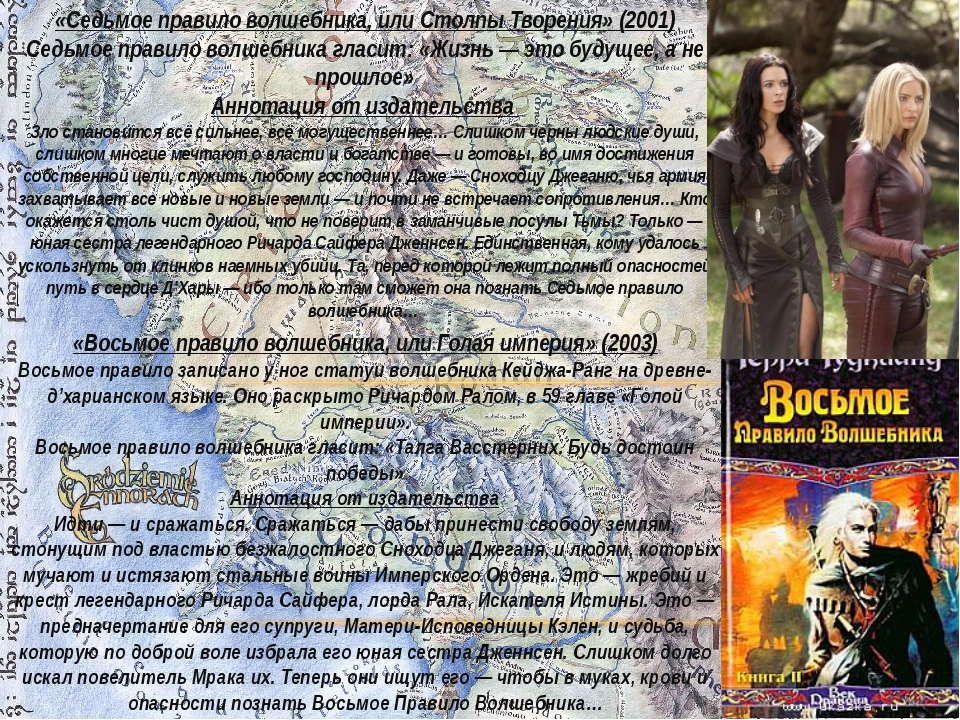 «Седьмое правило волшебника, или Столпы Творения» (2001) Седьмое правило волш...