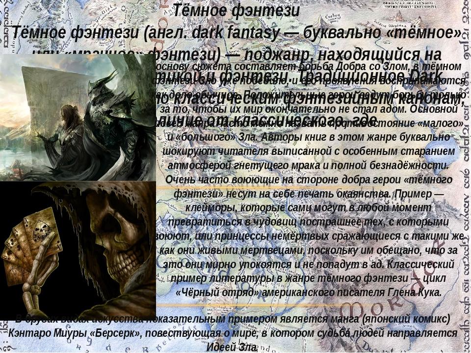 Тёмное фэнтези Тёмное фэнтези (англ. dark fantasy — буквально «тёмное» или «м...