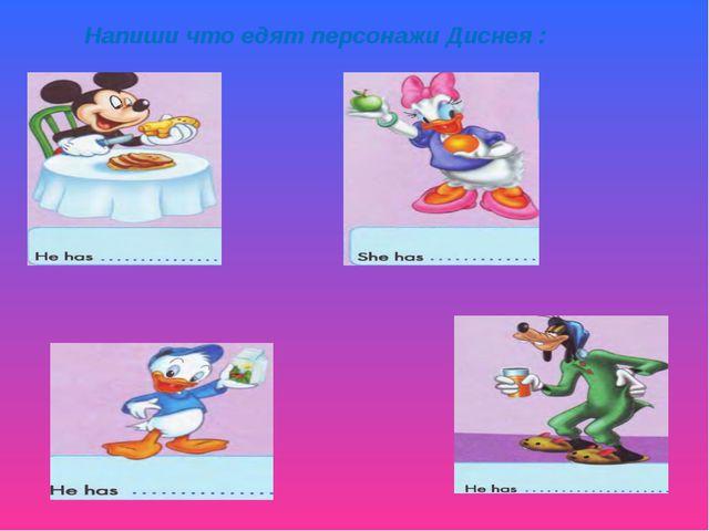 Напиши что едят персонажи Диснея :