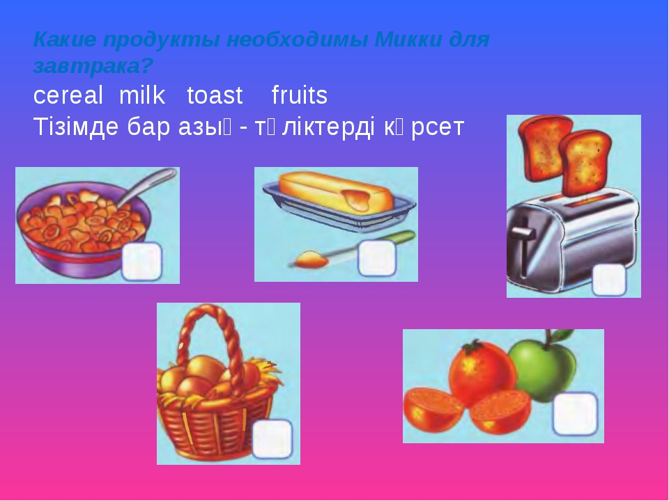 Какие продукты необходимы Микки для завтрака? cereal milk toast fruits Тізімд...