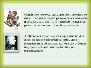 «Как никто не может дать другому того, чего не имеет сам, так не может развив