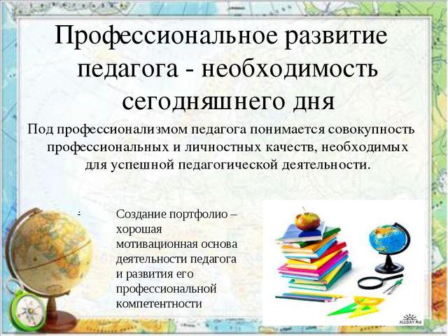 Профессиональное развитие педагога - необходимость сегодняшнего дня Под проф...