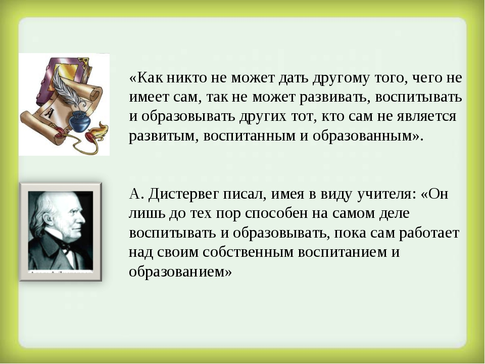 «Как никто не может дать другому того, чего не имеет сам, так не может развив...
