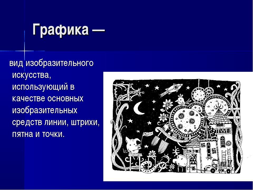 история графики и искусства книги pdf