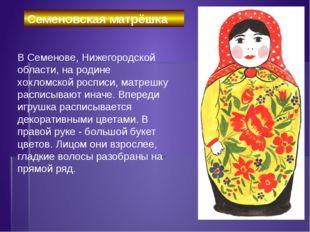 В Семенове, Нижегородской области, на родине хохломской росписи, матрешку