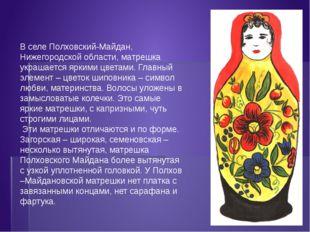 В селе Полховский-Майдан, Нижегородской области, матрешка украшается яркими ц