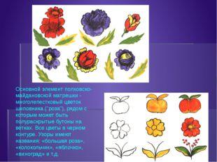 Основной элемент полховско-майдановской матрешки - многолепестковый цветок ши