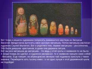 Вот тогда и решили художники попросить знаменитого мастера из Загорска Васили