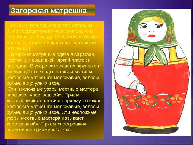 До 1920 года производство матрёшки было сосредоточено исключительно в Серги...