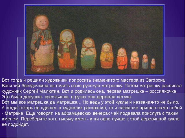Вот тогда и решили художники попросить знаменитого мастера из Загорска Васили...