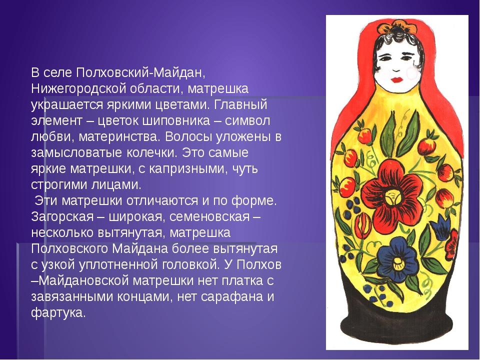 В селе Полховский-Майдан, Нижегородской области, матрешка украшается яркими ц...